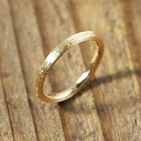 ヘアライン リング 『Valentino S』 指輪 リング レディース 結婚指輪 マリッジリング ペアリング ヘアライン k18 18金 18k k10 10金 10k ゴールド 甲丸 地金 シンプル 女性 普段使い ring 送料無料 ギフト プレゼント