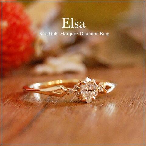K18 マーキスカット ダイヤモンド リング 「Elsa」
