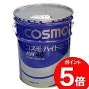【こだわりNo.1宣言】コスモ作動油20L/20リットル【AW46】