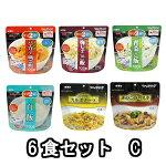 【防災セット】オリジナル6食セットC食べ比べ大人気の6食セット