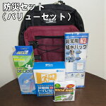 【防災セット】防災セット(バリューセット)給水バックシートマイレット携帯トイレスーパーデリオス