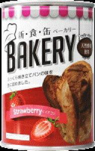【アウトレット】新・食・缶 ベーカリー ストロベリー味賞味期限:2022年3月