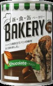 【アウトレット】新・食・缶 ベーカリー チョコレート味賞味期限:2023年3月