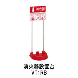 消火器設置台 VT1RB(赤)モリタ宮田工業