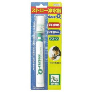 ストロー浄水器mizu-Q携帯用ストロー浄水器ミズキュー