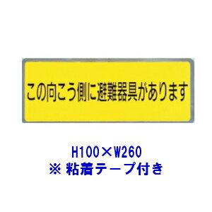 バルコニー避難ステッカー避難器具ステッカーSK-8 H100×W260