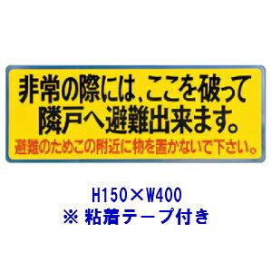 バルコニー避難ステッカー避難器具ステッカーSK-10(A) H150×W400