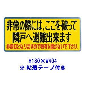 バルコニー避難ステッカー避難器具ステッカーSK-12 H180×W404