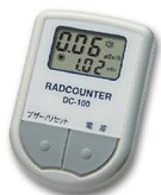 【直送商品】【送料無料】日本精密測器のシンチレーション式放射線測定器空間線量計DC-100
