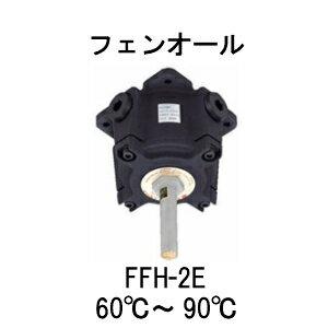 日本フェンオール製耐圧防爆型 定温式スポット型感知器 1種FFH-2E60℃ 70℃ 80℃ 90℃