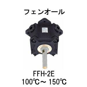 日本フェンオール製耐圧防爆型 定温式スポット型感知器 1種FFH-2E100℃ 120℃ 150℃