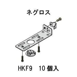 ネグロス吊りボルト用感知器取付金具HKF9 10個入り