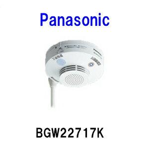 【送料無料】光電式スポット型感知器2種BGW22717K (試験機能付)(無線式・連動型警報機能付・電池式)(親器)
