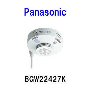 【送料無料】光電式スポット型感知器2種BGW22427K (試験機能付)(無線式・連動型警報機能付・電池式)(子器)