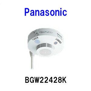【送料無料】パナソニック光電式スポット型感知器2種BGW22428K(試験機能付)(無線式・連動型警報機能付・電池式・移報接点付)(子器)
