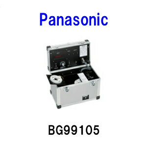 【送料無料】光電式煙感知器感度試験器(一般型用)BG99105