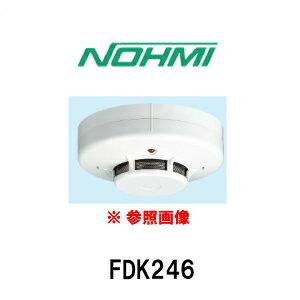 能美防災 光電式スポット型感知器2種 露出型 FDK246ヘッドのみベース別売り