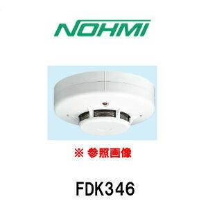 能美防災 光電式スポット型感知器3種 露出型 FDK346ヘッドのみベース別売り