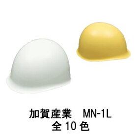 【代引き不可】ヘルメット MN-1L防災用・工事用・高所作業用・電気工事用ABS製 加賀産業 ライナー付