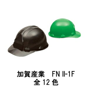 【代引き不可】ヘルメット FN II-1F防災用・工事用・高所作業用・電気工事用ABS製 加賀産業 ライナー付