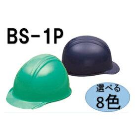 【代引き不可】ヘルメット BS-1P防災用・工事用・高所作業用・電気工事用ABS製 加賀産業