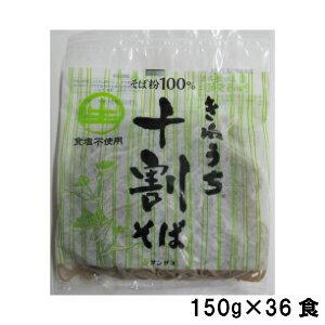 きねうち麺 十割そば常温保存可能 150g×36食サンサス商事