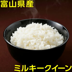 『 ミルキークイーン 5キロ (5Kg) 新米 』富山産 お米 送料無料 生産者限定一等米 冷めても美味しいからお弁当 おにぎりにも最適。ギフト(贈り物)にもどうぞ