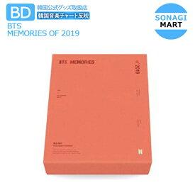 送料無料 Weverse限定特典付 防弾少年団 BTS MEMORIES OF 2019【BLU-RAY】バンタン メモリーズ ブルーレイ /早期予約商品