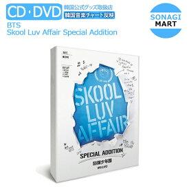 送料無料 防弾少年団 BTS [ Skool Luv Affair Special Addition ] コードオール【2DVD + フォトブック】バンタン / 1次予約