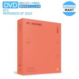 送料無料 Weverse限定特典付 防弾少年団 BTS MEMORIES OF 2019【DVD】バンタン メモリーズ /早期予約商品