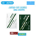 [初回ポスター丸めて発送] 2種選択 / ASTRO 1st Album [All Light] / 韓国音楽チャート反映 / 1次予約