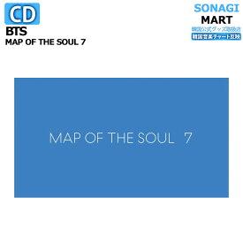 送料無料 BIGHIT限定特典 防弾少年団 BTS アルバム MAP OF THE SOUL:7 【4種選択】【ポスター無しでお得】バンタン / 韓国音楽チャート反映/1次予約