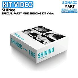 SHINee SPECIAL PARTY -THE SHINING KiT Video シャイニー ファンミーティング ペンミ キノビデオ キットビデオ KiT Video/ 韓国音楽チャート反映/2次予約