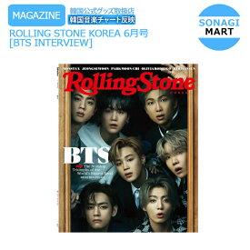 送料無料 ROLLING STONE KOREA 6月号 (2021) 表紙画報インタビュー BTS 防弾少年団 韓国雑誌