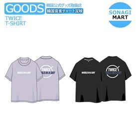 TWICE 2020 TWICE WORLD IN A DAY T-SHIRT Tシャツ トゥワイス 公式グッズ / 早期予約商品 キャンセル不可