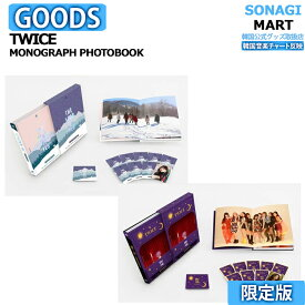 TWICE MONOGRAPH PHOTOBOOK 【限定版】/ 韓国音楽チャート反映 / 1次予約 /トゥワイス モノグラフ フォトブック
