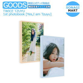 TWICE TZUYU 1st PHOTOBOOK [Yes, I am Tzutu.] 2種セット 写真集 ツゥイ トゥワイス フォトブック /1次予約