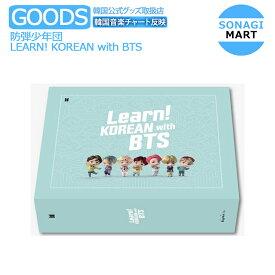 防弾少年団 【BTS LEARN! KOREAN with BTS BOOK PACKAGE】 ブックパッケージ バンタン 公式グッズ / 1次予約