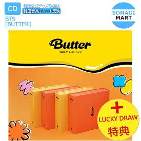 送料無料 [LUCKY DRAW特典付] BTS 2種セット【Butter】 防弾少年団 バンタン/ 韓国音楽チャート反映 / 1次予約