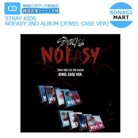 【初回ポスター丸めて】【当店限定特典付き】Stray Kids NOEASY 2ND ALBUM (Jewel Case Ver.) 8種選択 / ストレイキッズ スキズ / 韓国音楽チャート反映