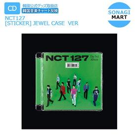 送料無料 [当店限定特典付] NCT127 正規3集アルバム10種選択 [Sticker] (Jewel Case Ver) エヌシーティー/ 韓国音楽チャート反映/1次予約