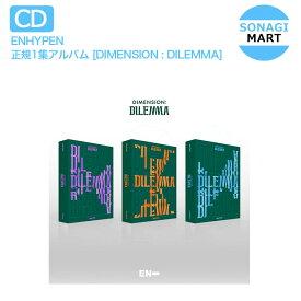 【初回ポスター丸めて】 当店限定特典付き ENHYPEN 正規1集アルバム [DIMENSION : DILEMMA] 3種セット エンハイフン /韓国音楽チャート反映/2次予約