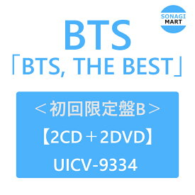 BTS, THE BEST [初回応募抽選券封入]【初回限定盤B】防弾少年団 日本アルバム バンタン/ 送料無料 おまけ付き