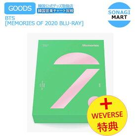 送料無料 [Weverse特典付き] 防弾少年団 BTS MEMORIES OF 2020【BLU-RAY】メモリーズ / バンタン 公式グッズ 予約商品 / おまけ付き