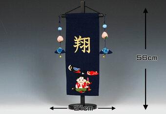 名前旗No.5-4