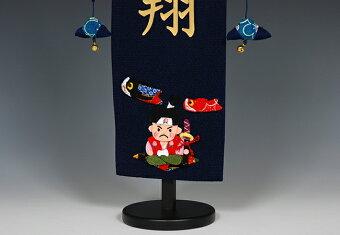名前旗No.5-3