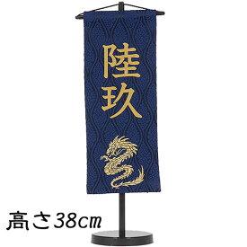 お名前入り 旗飾り タペストリー ドラゴン・プリントシール(小) 名入れ代込 名旗 名前旗
