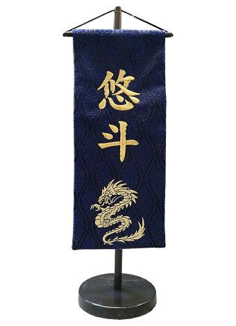 節句飾りに彩りを与える男の子用脇飾り。【刺繍】お名前入り旗飾り【ドラゴン・中】No.5-14