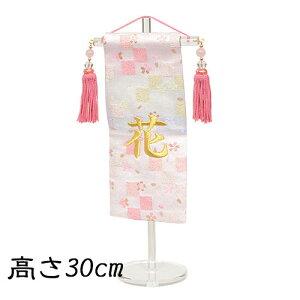 節句飾りに彩りを与える女の子用脇飾り。お名前入り旗飾り【三色桜・ピンク(ミニ)】