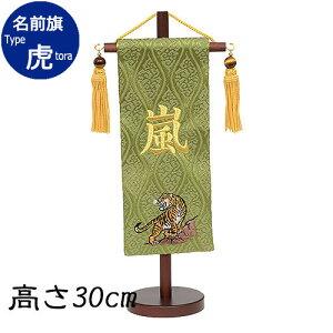 五月人形 名前旗 刺繍 節句飾りに彩りを与える男の子用脇飾り。お名前入り旗飾り【虎・緑(ミニ)】